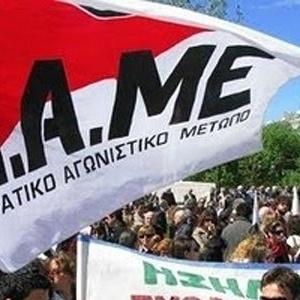 ΠΑΜΕ: Κάλεσμα σε απεργία στις 24 Σεπτεμβρίου