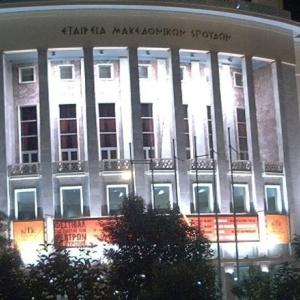Κρατικό Θέατρο Βορείου Ελλάδος: Καλούνται επαγγελματίες γυναίκες ηθοποιοί