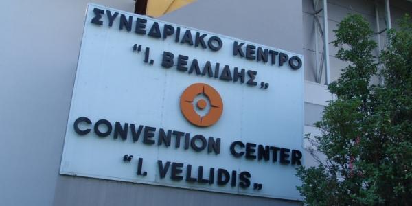 1ο Ελληνο-Σερβικό Forum Τουρισμού στο Βελλίδειο Συνεδριακό Κέντρο