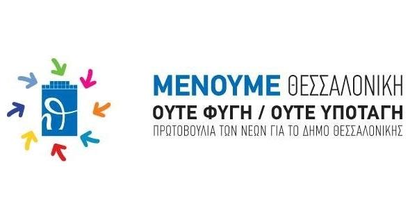 Το Πρόγραμμα του Μένουμε Θεσσαλονίκη