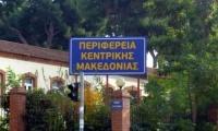 H Περιφέρεια Κεντρικής Μακεδονίας στην 11η Διεθνή Έκθεση ZOOTECHNIA 2019
