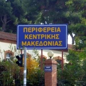 Σύγκληση του Περιφερειακού Συμβουλίου Κεντρικής Μακεδονίας σε τακτική συνεδρίαση