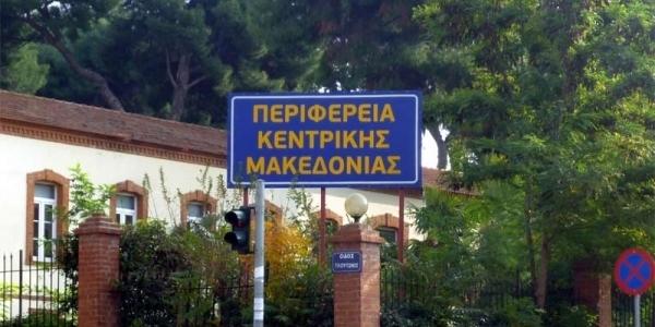 Σύσκεψη στην Περιφέρεια Κεντρικής Μακεδονίας για την αντιμετώπιση του παρεμπορίου
