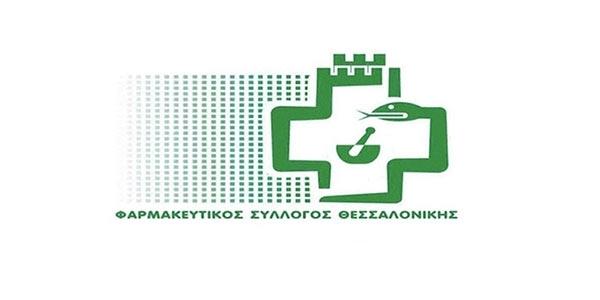 6η Επαγγελματική Διημερίδα ΣΥ.ΦΑ. Θεσσαλονίκης