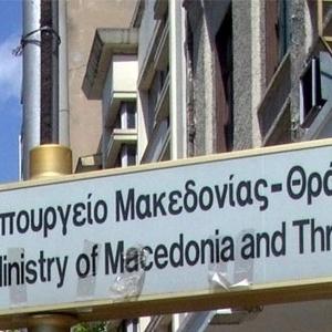 Συμβολική κινητοποίηση στο υπουργείο Μακεδονίας - Θράκης για το ΤΙΤΑΝ