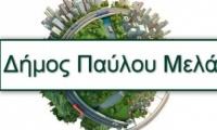 Προκήρυξη τριάντα  θέσεων ΠΕ Καθηγητών Φυσικής Αγωγής