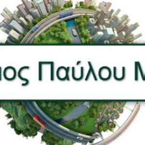 Η τελετή ορκωμοσίας Δημάρχου και νέου Δημοτικού Συμβουλίου Δήμου Παύλου Μελά