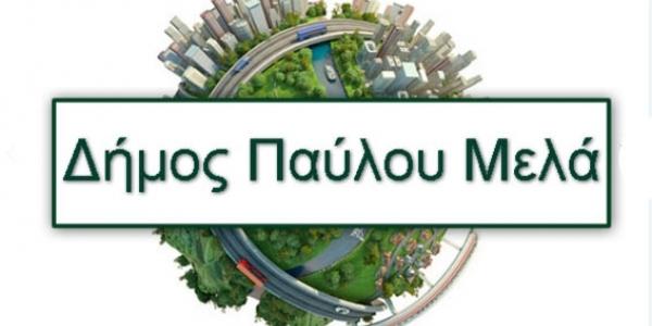 Ανοιξε ο δρόμος για την μετατροπή του πρώην στρατοπέδου «Παύλου Μελά» σε Μητροπολιτικό Πάρκο