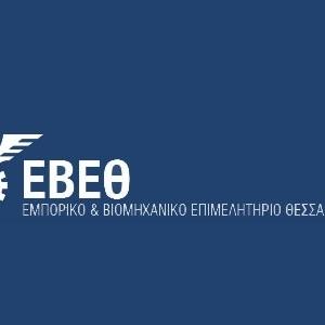 Ενημερωτική τηλεδιάσκεψη για το «ΓΕΦΥΡΑ 2» από το ΕΒΕΘ