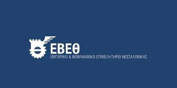 Ημερίδα στο ΕΒΕΘ για την Οικονομία