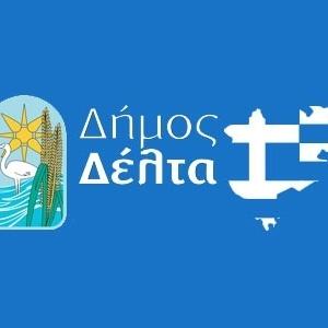 Δήμος Δέλτα: Παράταση εγγραφής στις δομές Κοινωνικό Παντοπωλείο και Κοινωνικό Φαρμακείο