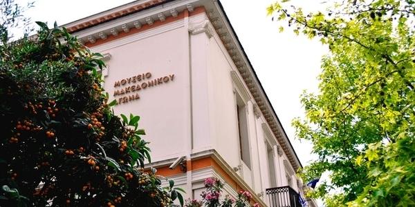 Το Μουσείο Μακεδονικού Αγώνα συμμετέχει στο 7ο Open House Thessaloniki
