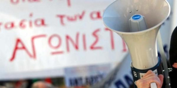 Συγκεντρώσεις διαμαρτυρίας  σήμερα στη Θεσσαλονίκη