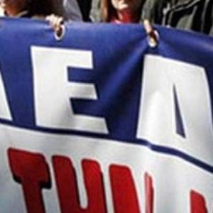 Γενική πανελλαδική απεργία την   Πέμπτη από την ΑΔΕΔΥ