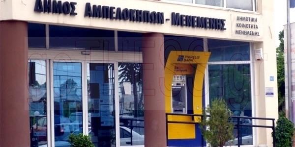 Δήμος Αμπελοκήπων-Μενεμένης: Αναστολή λειτουργίας δημοτικών χώρων ...