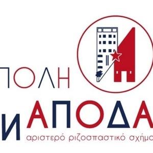 Η Πόλη Ανάποδα: Πρόταση  για τα ανταποδοτικά τέλη