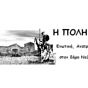 Οι προτάσεις της παράταξης «Η ΠΟΛΗ ΑΛΛΙΩΣ» για τα δημοτικά τέλη στο Δήμο Νεάπολης - Συκεών