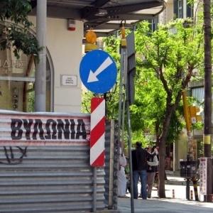 Κυκλοφοριακές ρυθμίσεις στο κέντρο της Θεσσαλονίκης την Τετάρτη