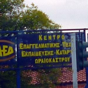ΟΑΕΔ: Παράταση αναστολής της δια ζώσης εκπαιδευτικής λειτουργίας