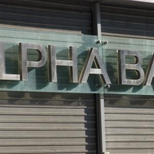 Μειώσεις επιτοκίων από την Alpha Bank