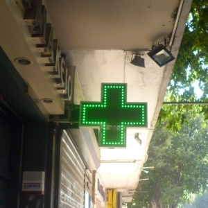 Καλά Νέα: Δεν ισχύει ο περιορισμός των δύο  χιλιομέτρων για μετακίνηση σε φαρμακείο