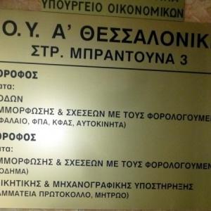 Άνοιξε σήμερα η Α΄ΔΟΥ Θεσσαλονίκης