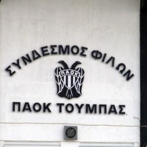 Γενική Συνέλευση στα τέλη Δεκεμβρίου ανακοίνωσε ο ΠΑΟΚ