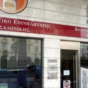 Επαγγελματικό Επιμελητήριο Θεσσαλονίκης: Προληπτικά μέτρα για την αποφυγή μετάδοσης του κοροναϊού