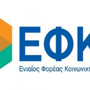 Τι καταβάλλεται από e-ΕΦΚΑ, ΟΑΕΔ και Υπουργείο Εργασίας και Κοινωνικών Υποθέσεων