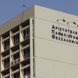Φοιτητικοί σύλλογοι κατέλαβαν την πρυτανεία του ΑΠΘ