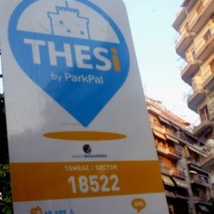 Τελευταία εβδομάδα για τις αιτήσεις  ανανέωσης κάρτας στάθμευσης μονίμων κατοίκων