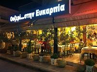 Ουζερί στην Ευκαρπία © goTHESS.gr