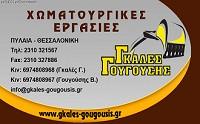 Γκαλές - Γουγούσης & ΣΙΑ © goTHESS.gr