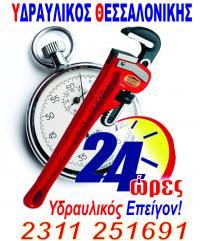 Υδραυλικός 24 ΩΡΕΣ - Θεσσαλονίκη © goTHESS.gr