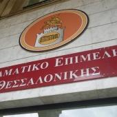 Επαγγελματικό Επιμελητήριο Θεσσαλονίκης