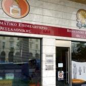 Επαγγελματικό Επιμελητήριο Θεσσαλονίκης © goTHESS.gr