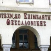 Βιοτεχνικό επιμελητήριο Θεσσαλονίκης © goTHESS.gr