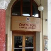 Ολύμπιον - Κινηματογράφος © goTHESS.gr