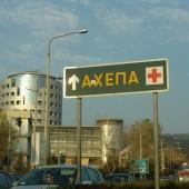 ΑΧΕΠΑ © goTHESS.gr