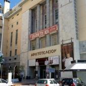 Αριστοτέλειο Κινηματοθέατρο © goTHESS.gr