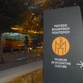 Βυζαντινού Πολιτισμού  Μουσείο © goTHESS.gr