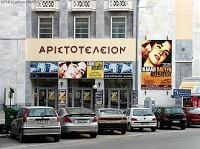 Αριστοτέλειο Κινηματοθέατρο