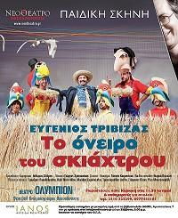 Νέο θέατρο Θεσσαλονίκης © goTHESS.gr