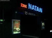 ΝΑΤΑΛΙ - Θερινός